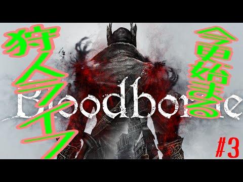 【Bloodborne】今更始まる狩人ライフ#ひぐにい実況3【獣狩り】