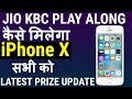 JIO KBC PLAY Give You Chance To Win iPHONE X !! JIO KBC iPhone X !! AJIO iPHONE X Win