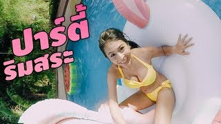 GoPro พาเที่ยว - เล่นน้ำเซ็กซี่ ปาร์ตี้ริมสระ เดอะฮับ เอราวัณ รีสอร์ท กาญจนบุรี
