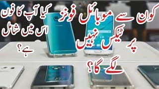 No Tax on these mobile phones at Pakistan Airports - Mobile Phone Tax