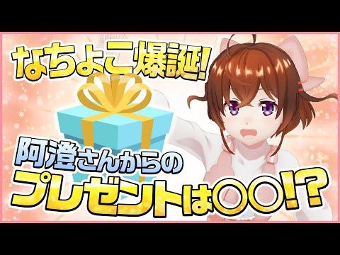 【バースデー♪】爆誕祭はコチラ!【なちょこのアルバイト】