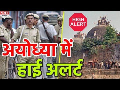 Ayodhya में चप्पे पर तैनात हैं Police के जवान, High Alert पर है Ayodhya