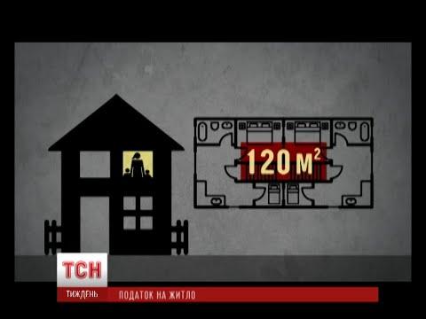 Почему украинцев заставляют платить налог на недвижимость