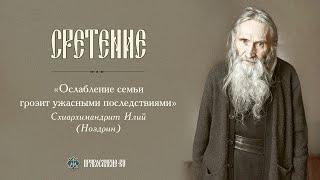 Схиархимандрит Илий (Ноздрин):