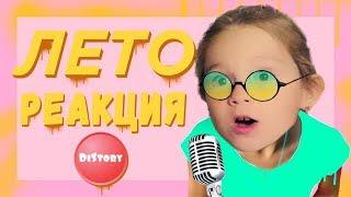 РЕАКЦИЯ НА VIKI SHOW - ЛЕТО // Диана в ШОКЕ!!!