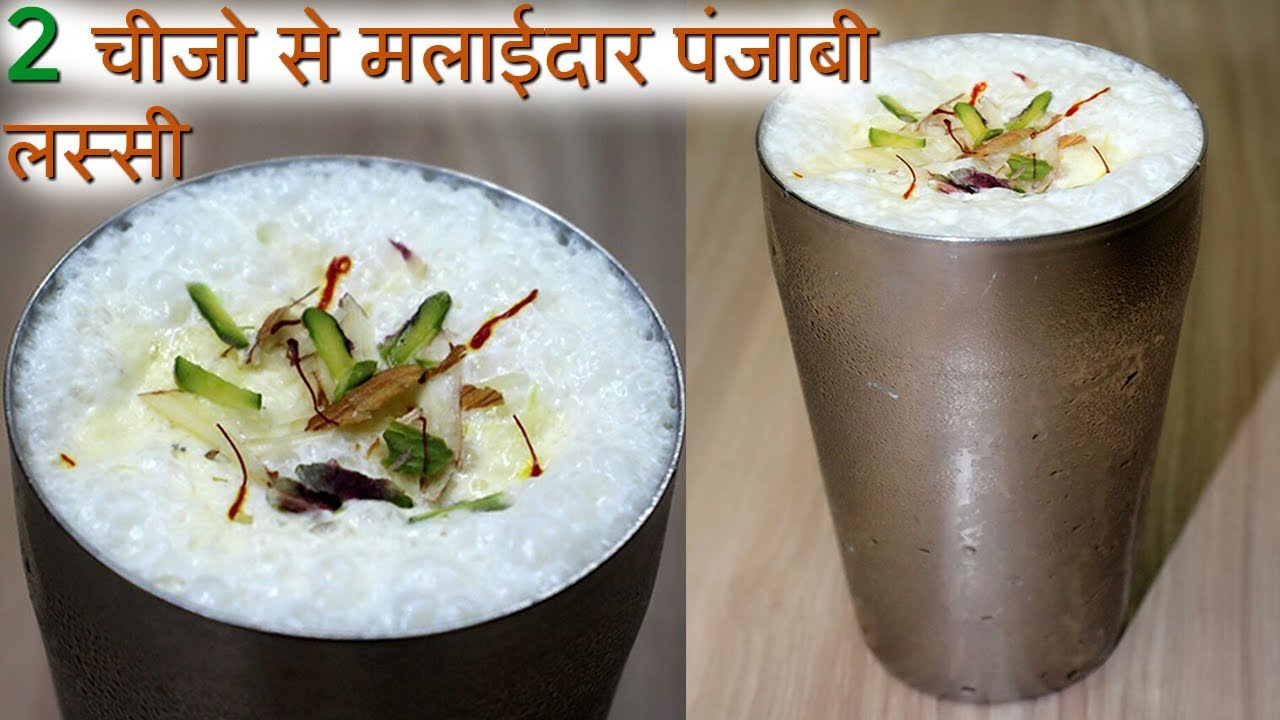 how to make lassi in hindi