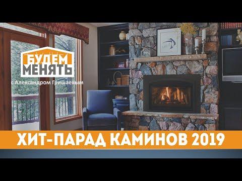 Видео. Dimplex в проекте Александра Гришаева «Будем менять»
