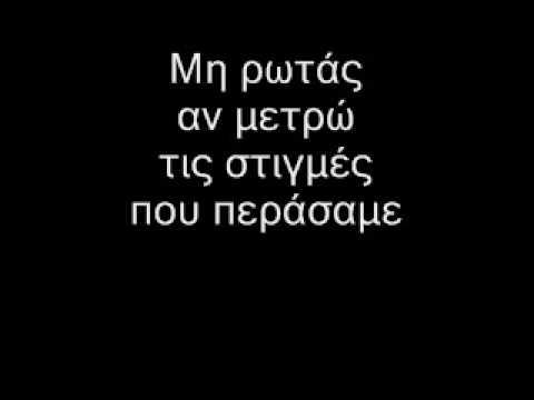 Μωβαστρο - Μη ρωτας  and
