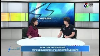 Lightning Talk   ตอน ชาโน แพมเบอร์เกร์ ดาราอาสาสมัครทหารพราน   16-02-61   Ch3Thailand