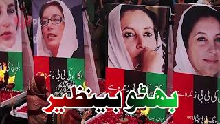 Dilan Teer Bija - PPP Anthem - MobiTising