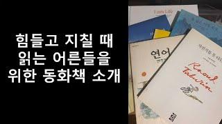 [Seoul Talker] 힘들 때 어른들을 위한 동화…