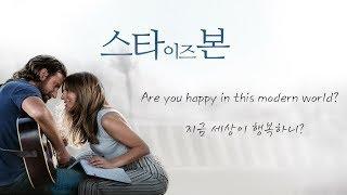 [ 스타 이즈 본 OST ] Lady Gaga, Bradley Cooper - Shallow (가사/해석)