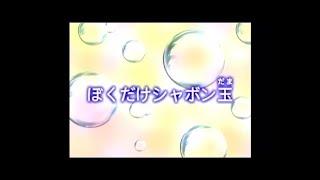 【アニメ】 しましまとらのしまじろう人気まとめ 「ぼくだけシャボン玉」あれ赤ちゃんのための面白いどうがだ。 他にも泣きやむアニメも含め....