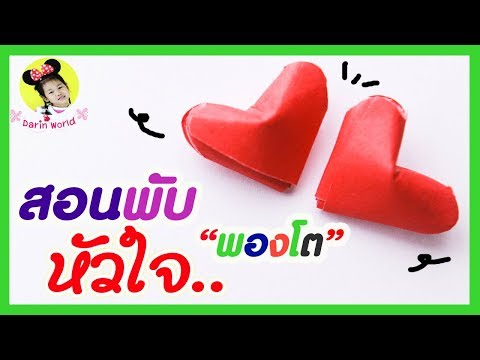 Easy Paper Crafts heart   DIY Easy Paper    วิธีพับกระดาษ หัวใจพองลมโต ใส่ขวดโหล ง่ายๆ น่ารักๆ