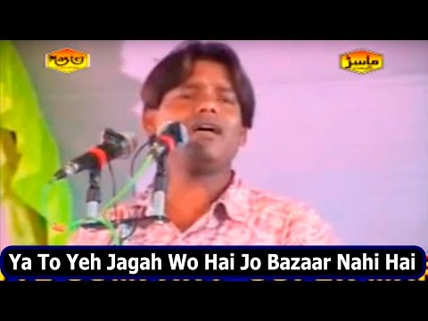Altaf Zia Azamgarh-Ya To Yeh Jagah Wo Hai Jo Bazaar Nahi Hai   Insha Allah   Master Cassettes