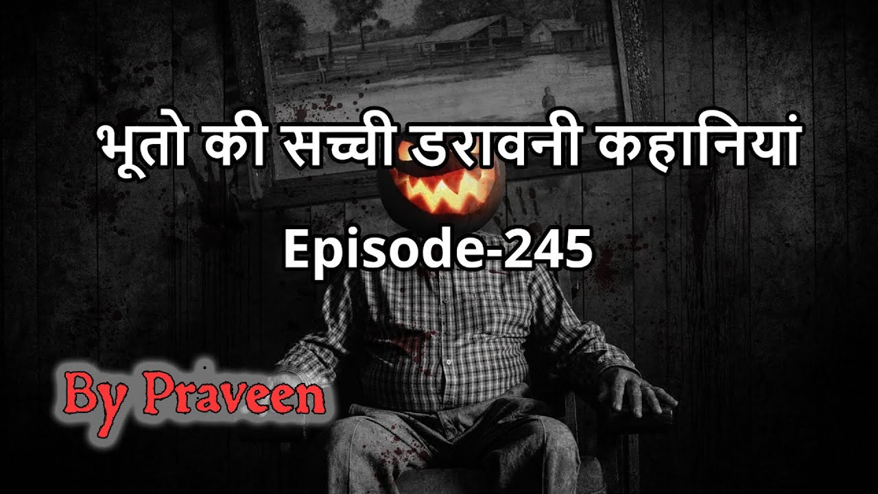 Horror Story in Hindi Episode245 Real Ghost Stories in Hindi #HHS #HorrorStories #HindiHorrorStories