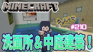 【Minecraft】【雑談】洗面所&中庭建築! シャルクラ#210【島村シャルロット / ハニスト】
