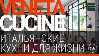 Кухни Veneta  Итальянские кухни Veneta cucine – кухни для жизни | Geniuswood Kitchen  Итальянские ку(, 2017-06-27T21:30:01.000Z)