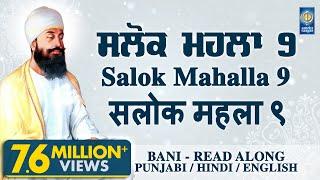 Salok Mahalla 9 ( Nauvan )   ਸਲੋਕ ਮਹਲਾ ੯   Read Along In Punjabi Hindi English   Amritt Saagar