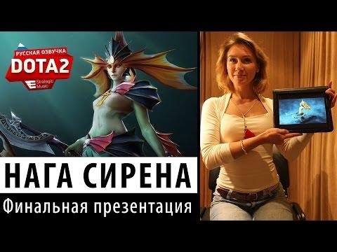 видео: dota 2: Русская Нага Сирена