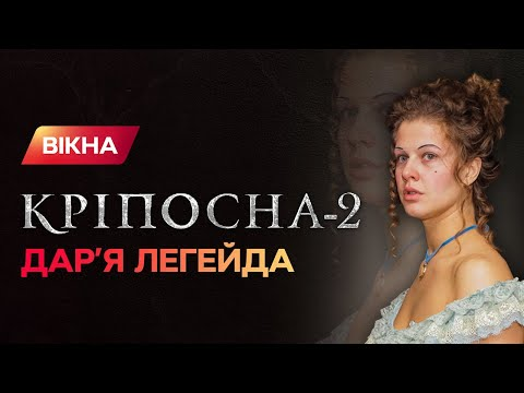 Как партнерша Макса Барских с «Фабрики Звезд» стала Василинкой в Крепостной | Кріпосна-2 | ЭКСКЛЮЗИВ