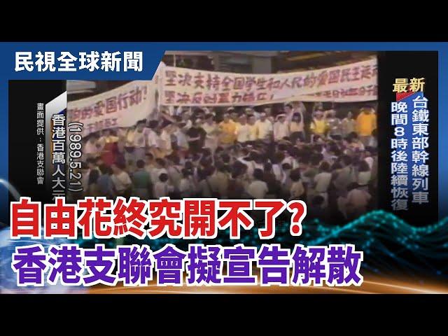 【民視全球新聞】自由花終究開不了?香港支聯會擬宣告解散 2021.09.12