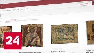 Смотреть видео Коллекции городских музеев станут доступны онлайн - Россия 24 онлайн