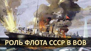 ⚓️ВЕЛИКАЯ ОТЕЧЕСТВЕННАЯ ВОЙНА: Роль советского флота в ВОВ