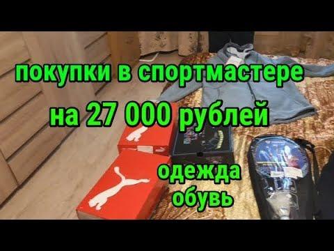 №617 ПОКУПКИ в  СПОРТМАСТЕРЕ на 27 000 РУБЛЕЙ 👟👘🏸
