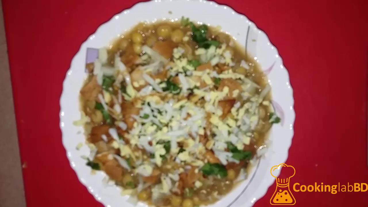 chotpoti bangla chotpoti recipe youtube chotpoti bangla chotpoti recipe forumfinder Images
