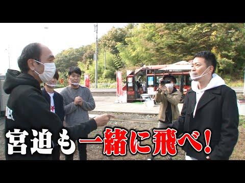 【江頭×宮迫】日本一高いバンジー、2人分予約してた