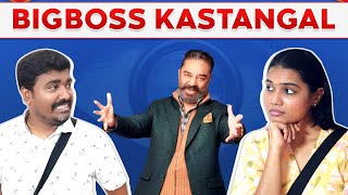 Bigg Boss Kastangal | Suresh Chakravarthy | Shivani | Kichdy