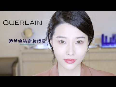 Beauty tips for flying - GUERLAIN - Bloggeuse Yu Qing