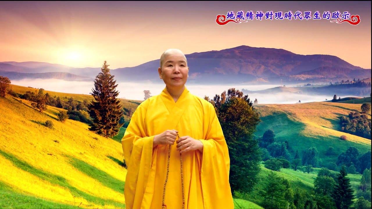 地皎法師主講~淨化人心佛學講座-地藏菩薩對現時代眾生的啟示全集 - YouTube
