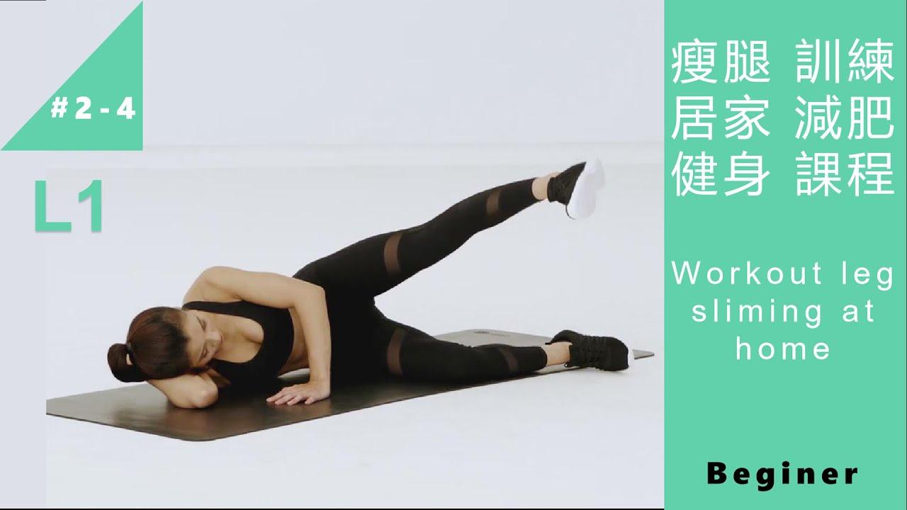 瘦腿訓練·居家 減肥 健身 初級 課程 workout leg sliming at home L1 beginer [Keep Fitness#2-4] - YouTube