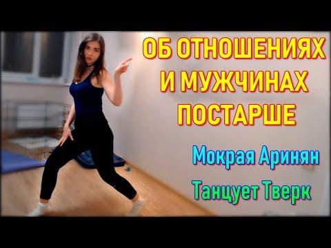 AhriNyan Об Отношениях И Мужчинах Постарше | Мокрая Аринян Танцует Тверк - Смешные видео приколы