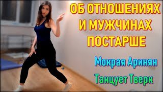 AhriNyan Об Отношениях И Мужчинах Постарше | Мокрая Аринян Танцует Тверк