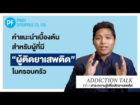 """Addiction Talk EP.3 - คำแนะนำเบื้องต้นสำหรับผู้ที่มี """"ผู้ติดยาเสพติด"""" ในครอบครัว"""