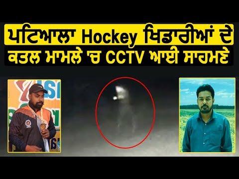 Patiala के 2 Hockey Players के मर्डर मामले में CCTV Footage आई सामने