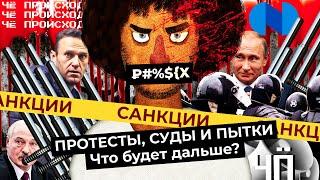 Чё Происходит #50   Суд над Навальным, запрет мата, пытки в Сахарово, санкции против России