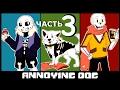 Андертейл Undertale Надоедливая собака комикс 3 часть mp3