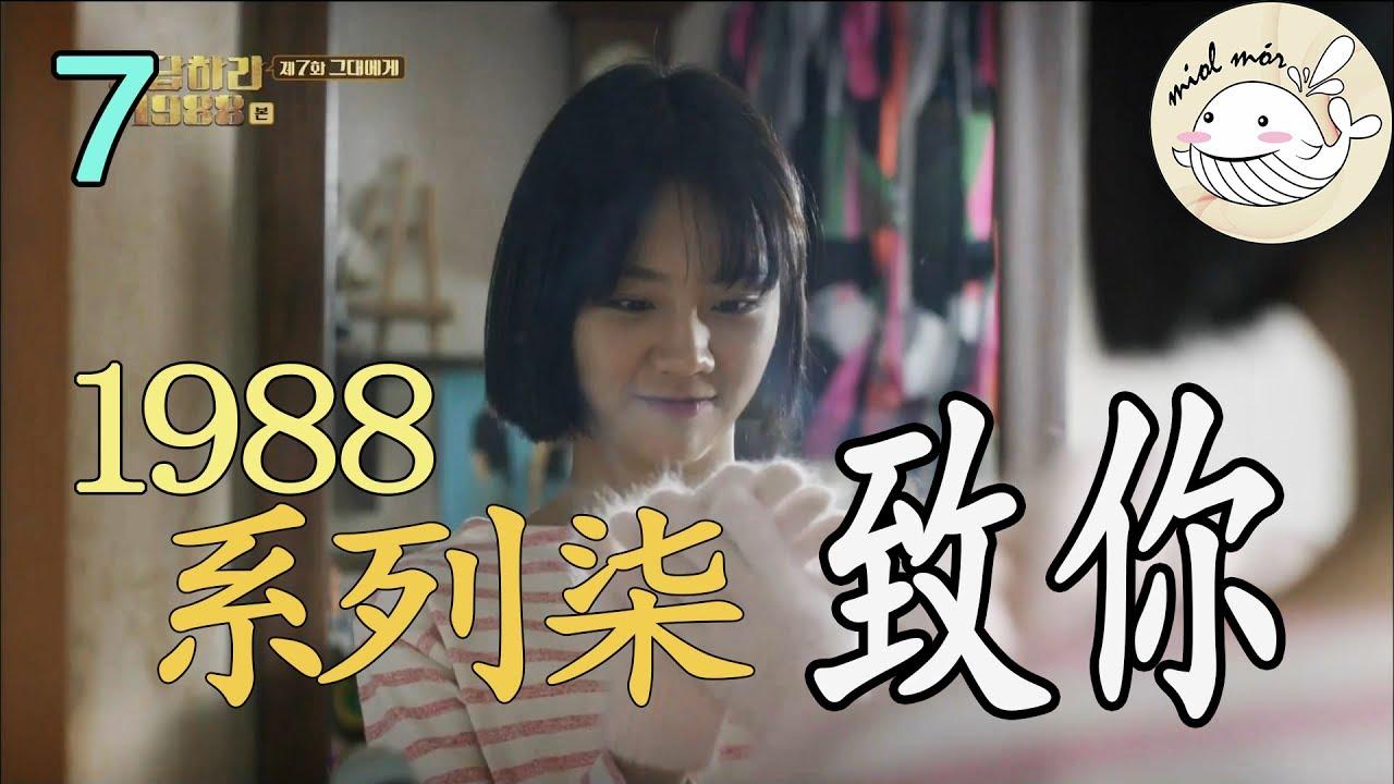 【請回答1988系列柒】致你||Miolmor Channel阿嫂看劇 - YouTube
