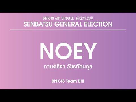 BNK48 Team BⅢ|Kanteera Wadcharathadsanakul (Noey)