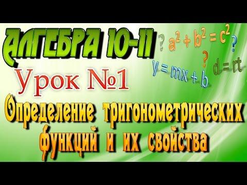 ❂ Алгебра 10 класс ➽ Видеоуроки