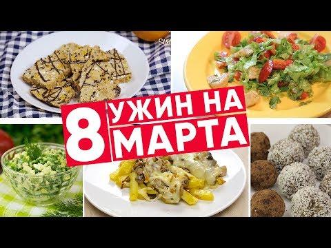 ♡ УЖИН К 8 МАРТА ♡ 5 блюд ♡ Что Приготовить На 8 Марта