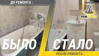 Ремонт ванной комнаты под ключ с совмещением