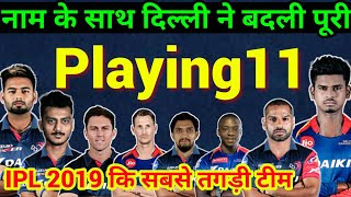 IPL 2019 DC: Delhi capitals best Playing11 IPL 2019,