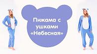 Пижамы: продажа белорусского трикотажа из хлопка!. Интернет магазин одежды serge модные и интересные модели, пополнение ассортимента, высокое качество сервиса, широкий выбор от производителя.