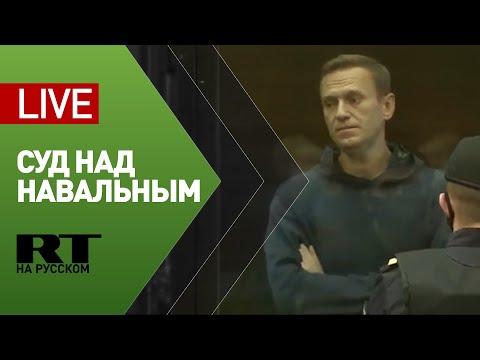 Трансляция от Мосгорсуда, где будет вынесен приговор Навальному — LIVE