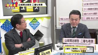 【4K】山城被告2審有罪・沖縄基地問題に深堀り!